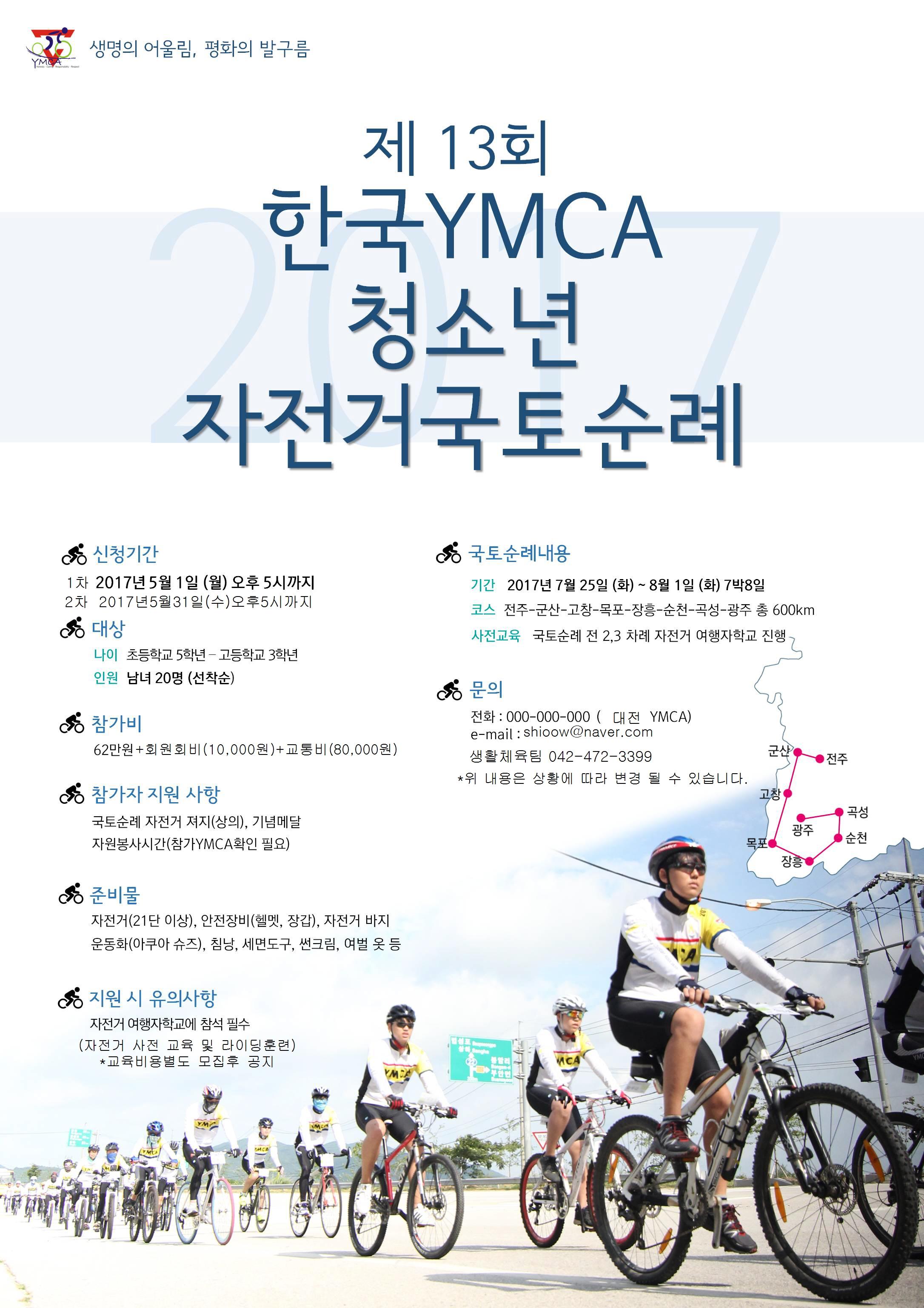 국토순례 대전YMCA 포스터 수정 시안.jpg
