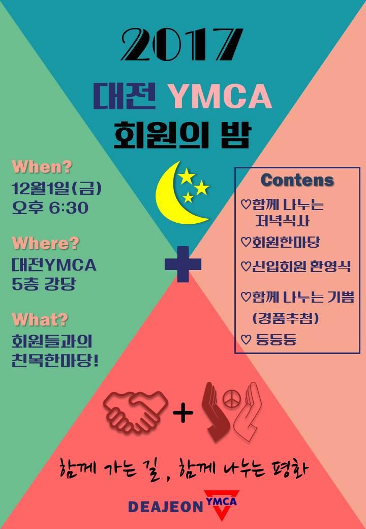 2017 대전YMCA 회원의밤 포스터_A4.jpg