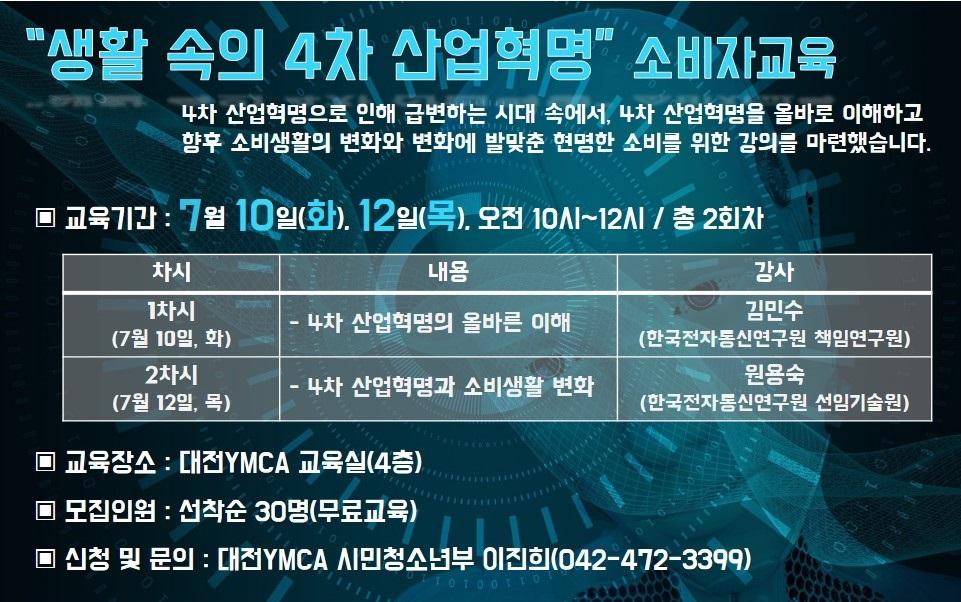 4차산업혁명웹(원본).jpg