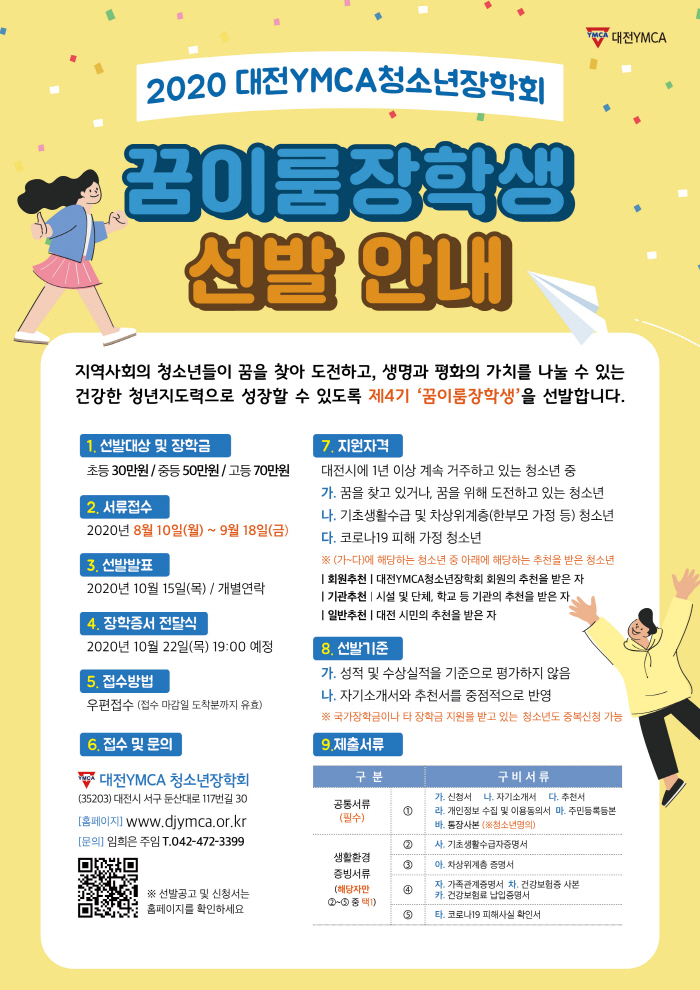 [크기변환]최종-2020 대전YMCA청소년장학회 웹자보.jpg